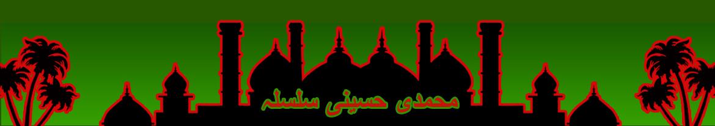 MuhammadiHussaini
